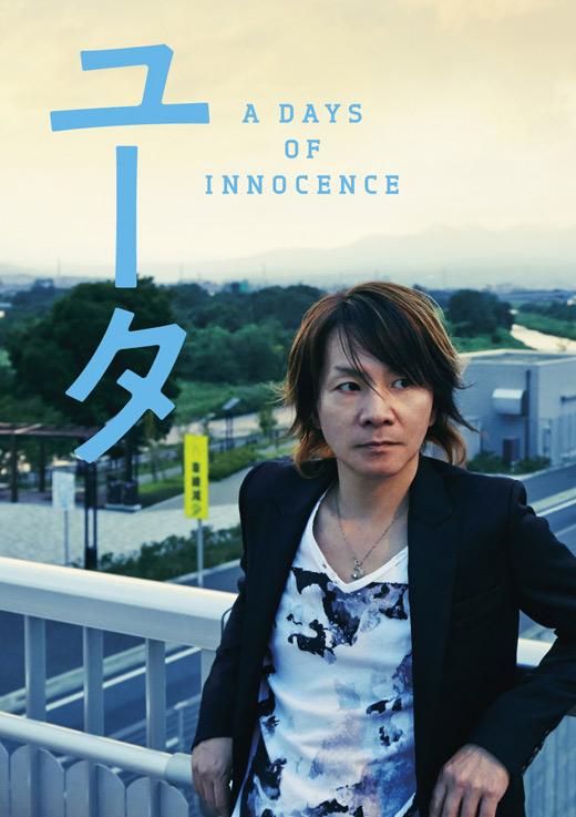 樋󠄀口豊 単行本「ユータ -A DAYS OF INNOCENCE-」