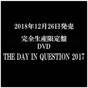 LIVE DVD「THE DAY IN QUESTION 2017」完全生産限定盤