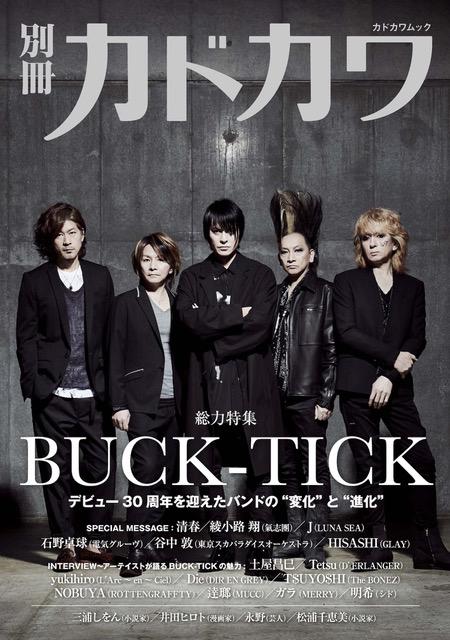 別冊カドカワ 総力特集 BUCK-TICK