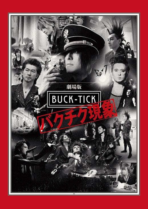 劇場版BUCK-TICK ~バクチク現象~