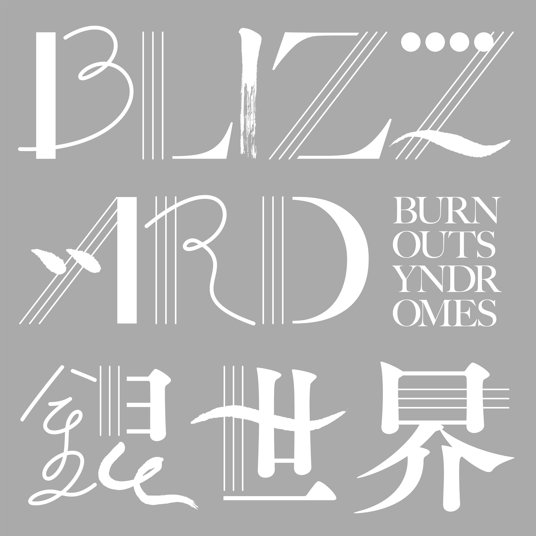 BLIZZARD/銀世界 <初回生産限定盤(CD+DVD)>