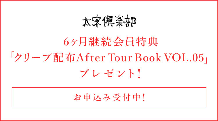 「クリープ配布 After Tour Book VOL.05」