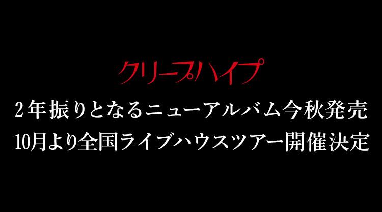 album_tour