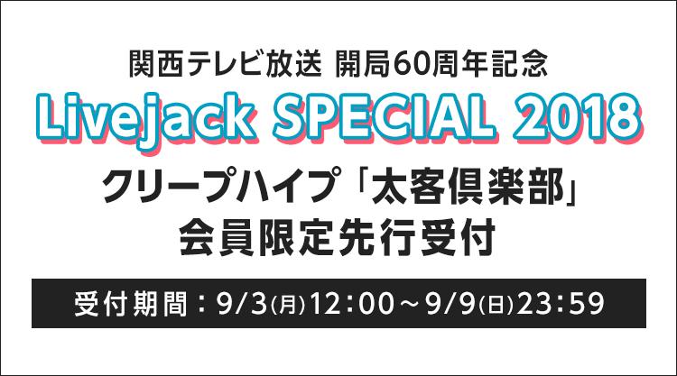 関西テレビ放送開局60周年記念Livejack SPECIAL 2018