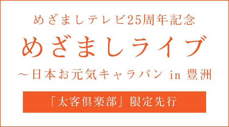 めざましテレビ25周年記念 めざましライブ〜日本お元気キャラバン in 豊洲