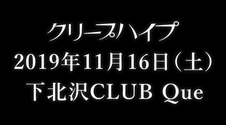 11月16日公演