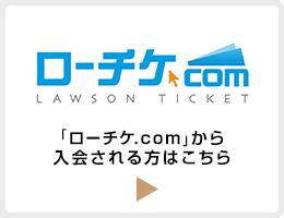 ローチケ.comからの入金方法