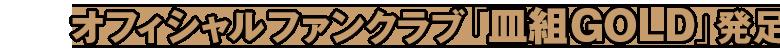 オフィシャルファンクラブ「皿組GOLD」発足決定!