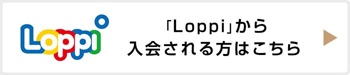 Loppiからの入金方法