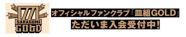 DISH// オフィシャルファンクラブ 皿組GOLD