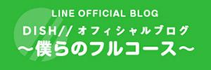DISH//オフィシャルブログ