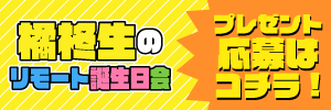 「橘柊生のリモート誕生日会」プレゼント応募フォーム