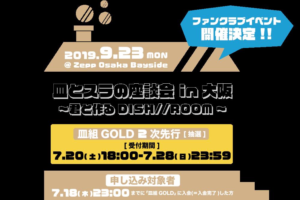 皿とスラの座談会 in大阪 ~君と作るDISH//ROOM~