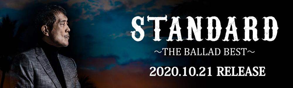 アルバム「STANDARD」