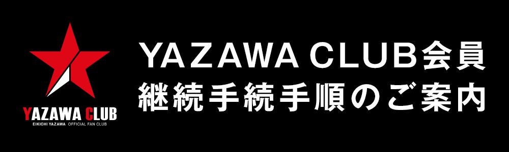 YAZAWA CLUB継続案内