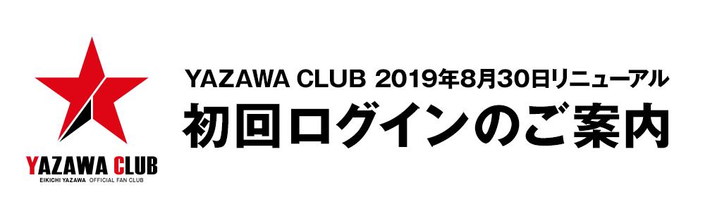 YAZAWA CLUB 2019年8月30日リニューアル