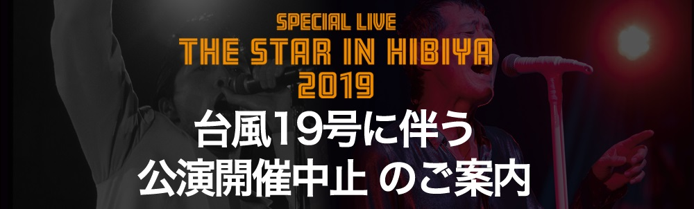 『THE STAR IN HIBIYA 2019』中止案内