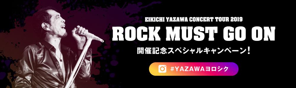 YAZAWAヨロシク インスタグラムキャンペーン