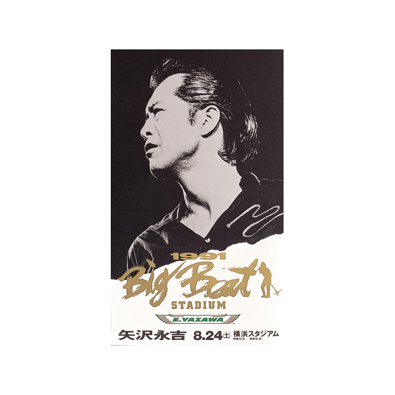 [THE LIVE EIKICHI YAZAWA DVD BOX] 1991 Big Beat STADIUM