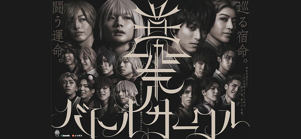 円神プロデュース公演 vol.1 『幕末バトルサークル』