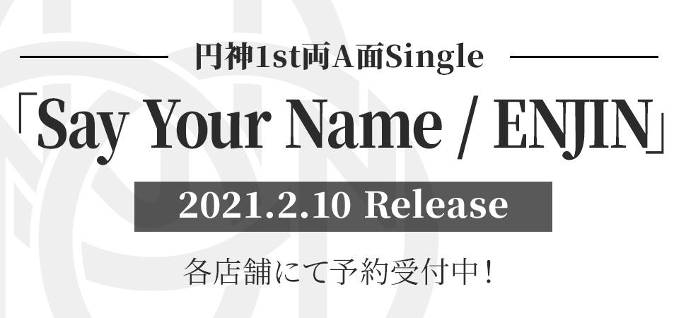 2021年2月10日(水)円神1st両A面シングル「Say Your Name / ENJIN」リリース決定!