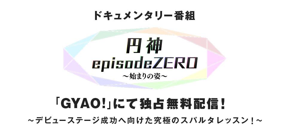 GYAO!『 円神 episodeZERO ~始まりの姿~』