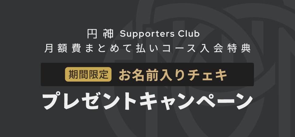 円神 Supporters Clubチェキプレゼントキャンペーン