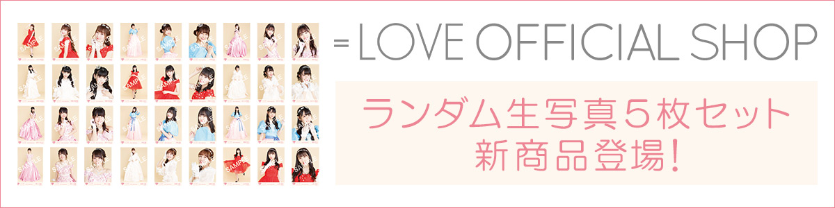 =LOVEグッズ