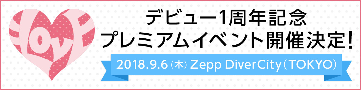 =LOVEデビュー1周年記念スペシャルイベント