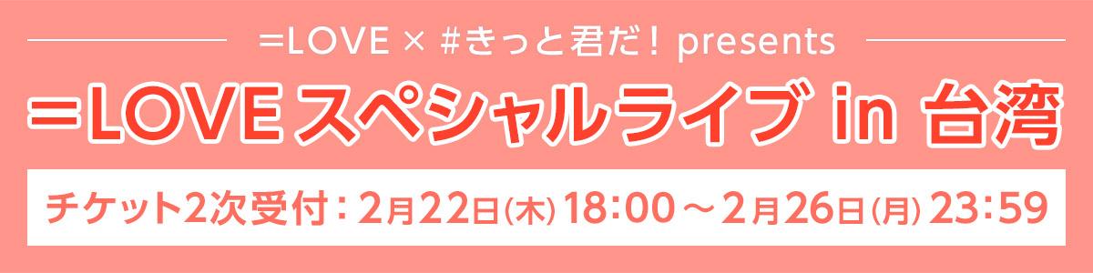 台湾公演チケット2次受付