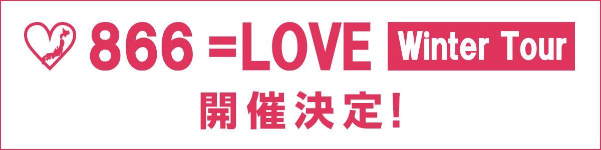 =LOVE全国ツアー