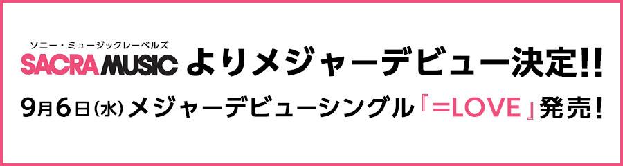 SACRA MUSICよりメジャーデビュー決定!!