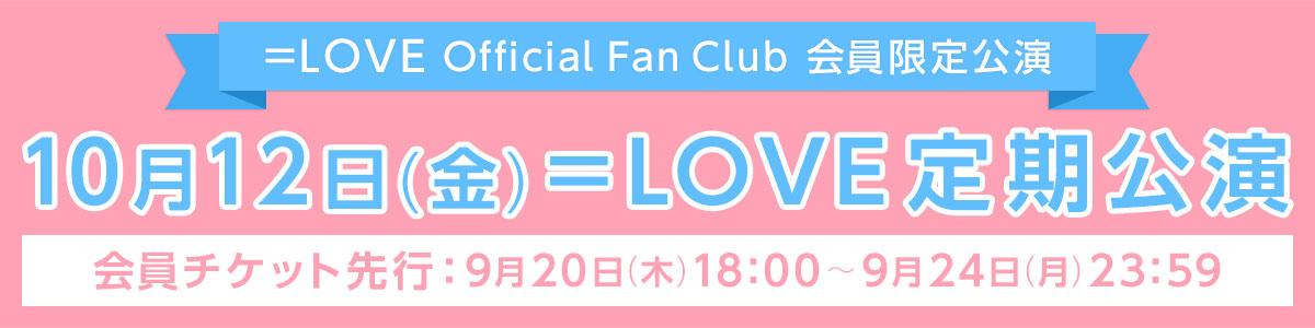 FC限定定期公演10月