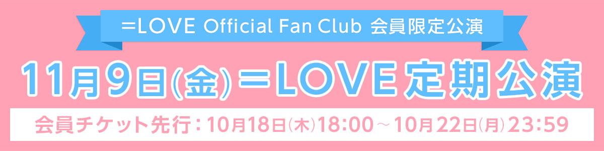 FC限定定期公演11月