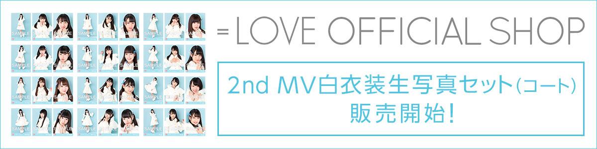 2nd MV白衣装生写真セット(コート)