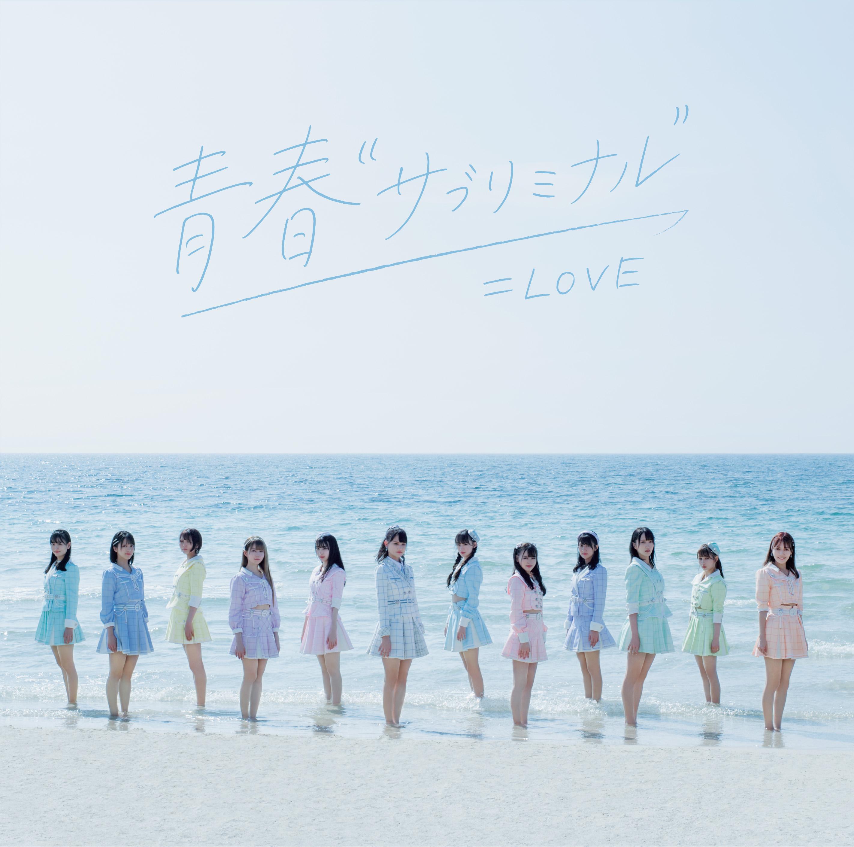 """青春""""サブリミナル""""[CD+DVD/Type-B]"""