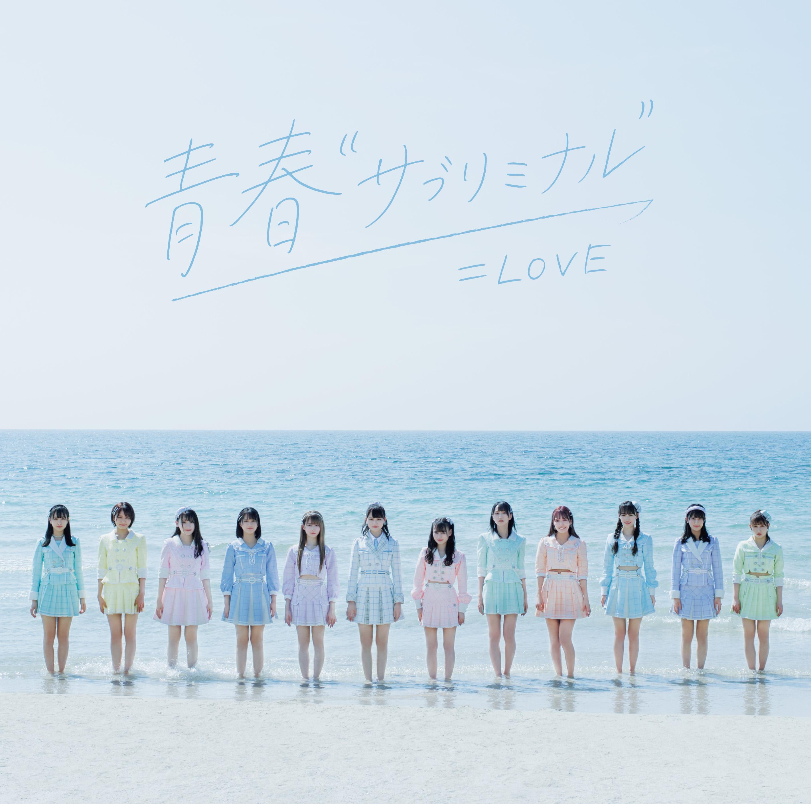 """青春""""サブリミナル""""[CD+DVD/Type-A]"""