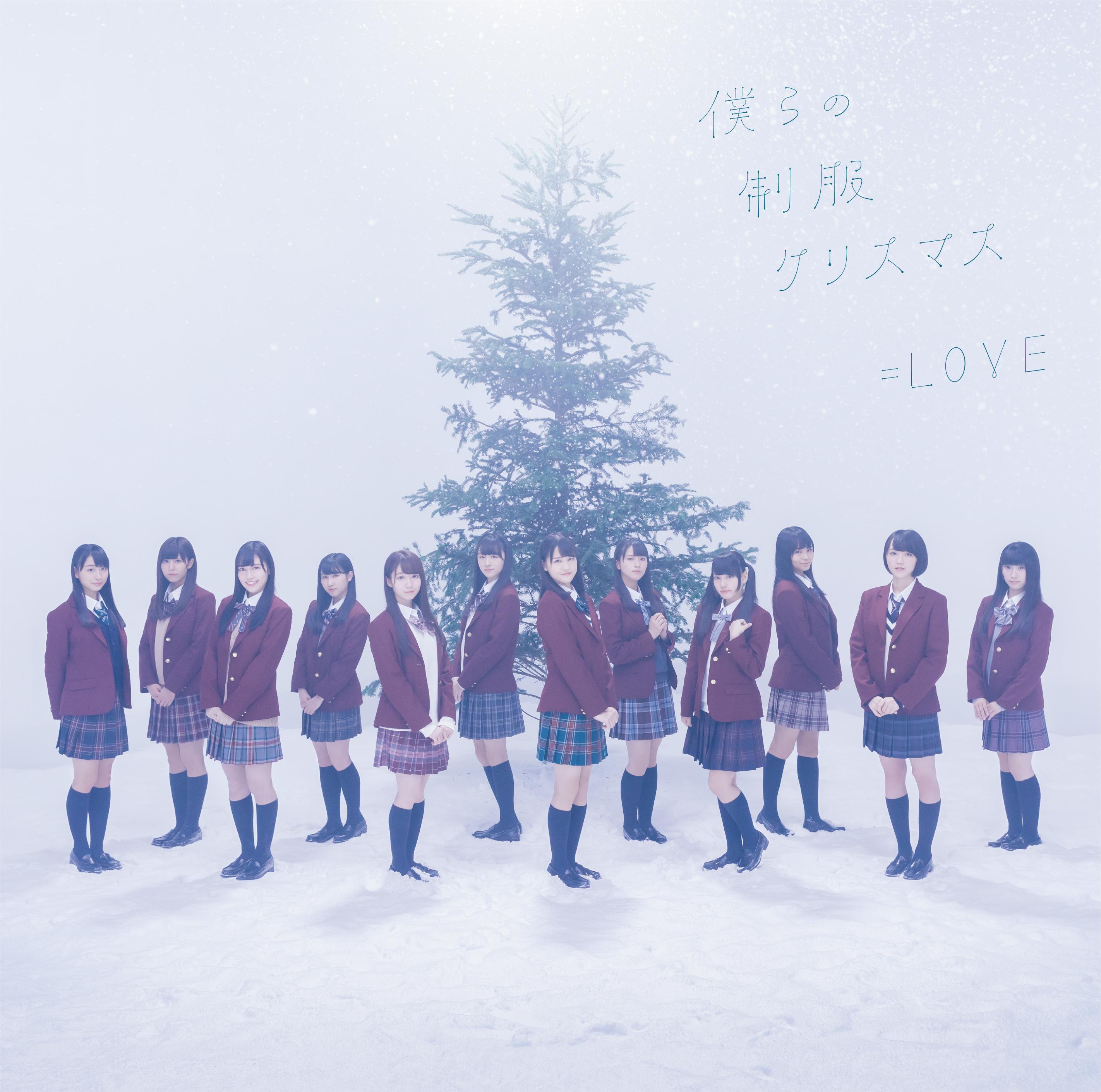 僕らの制服クリスマス [CD+DVD/Type-A](初回仕様限定盤)