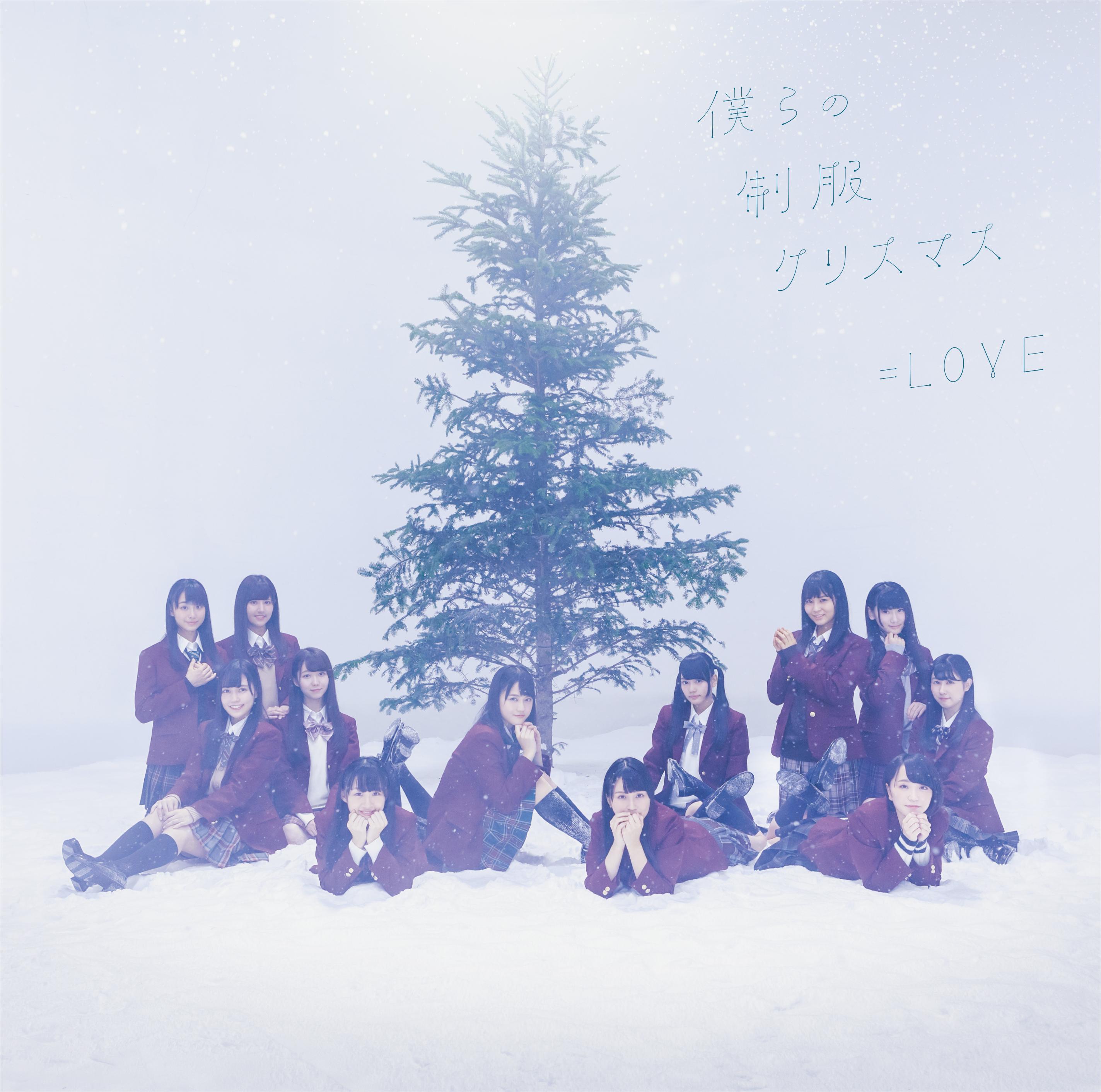僕らの制服クリスマス[CD/Type-C](通常盤)