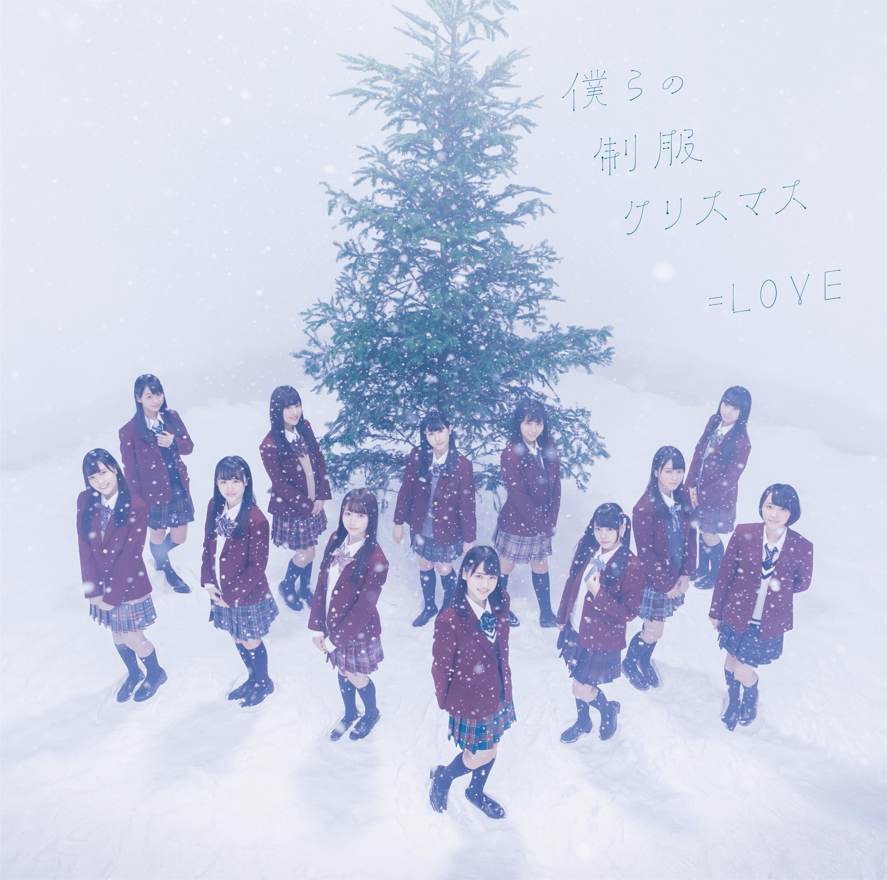 僕らの制服クリスマス [CD+DVD/Type-B](初回仕様限定盤)