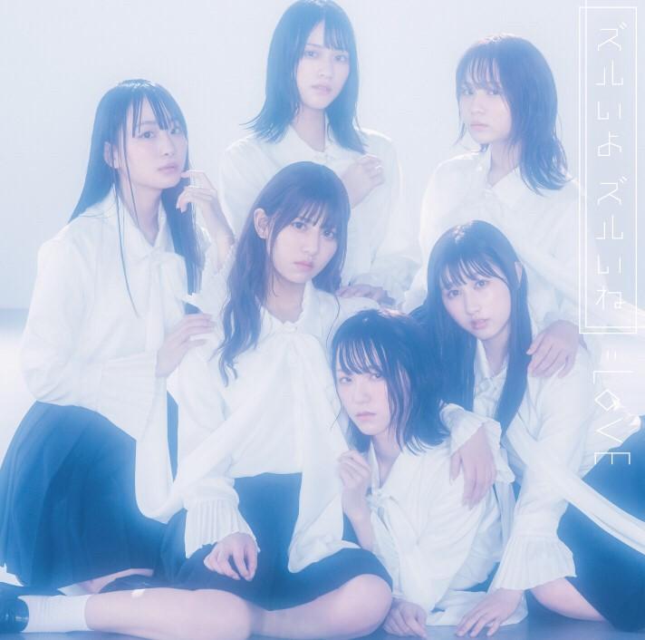 ズルいよ ズルいね[CD+DVD/Type-B]