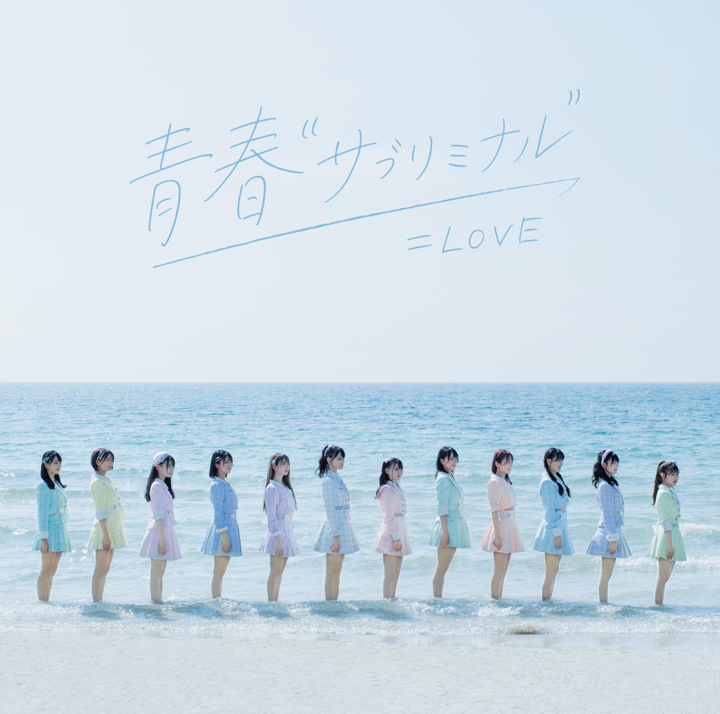 """青春""""サブリミナル""""[CD+DVD/Type-C]"""