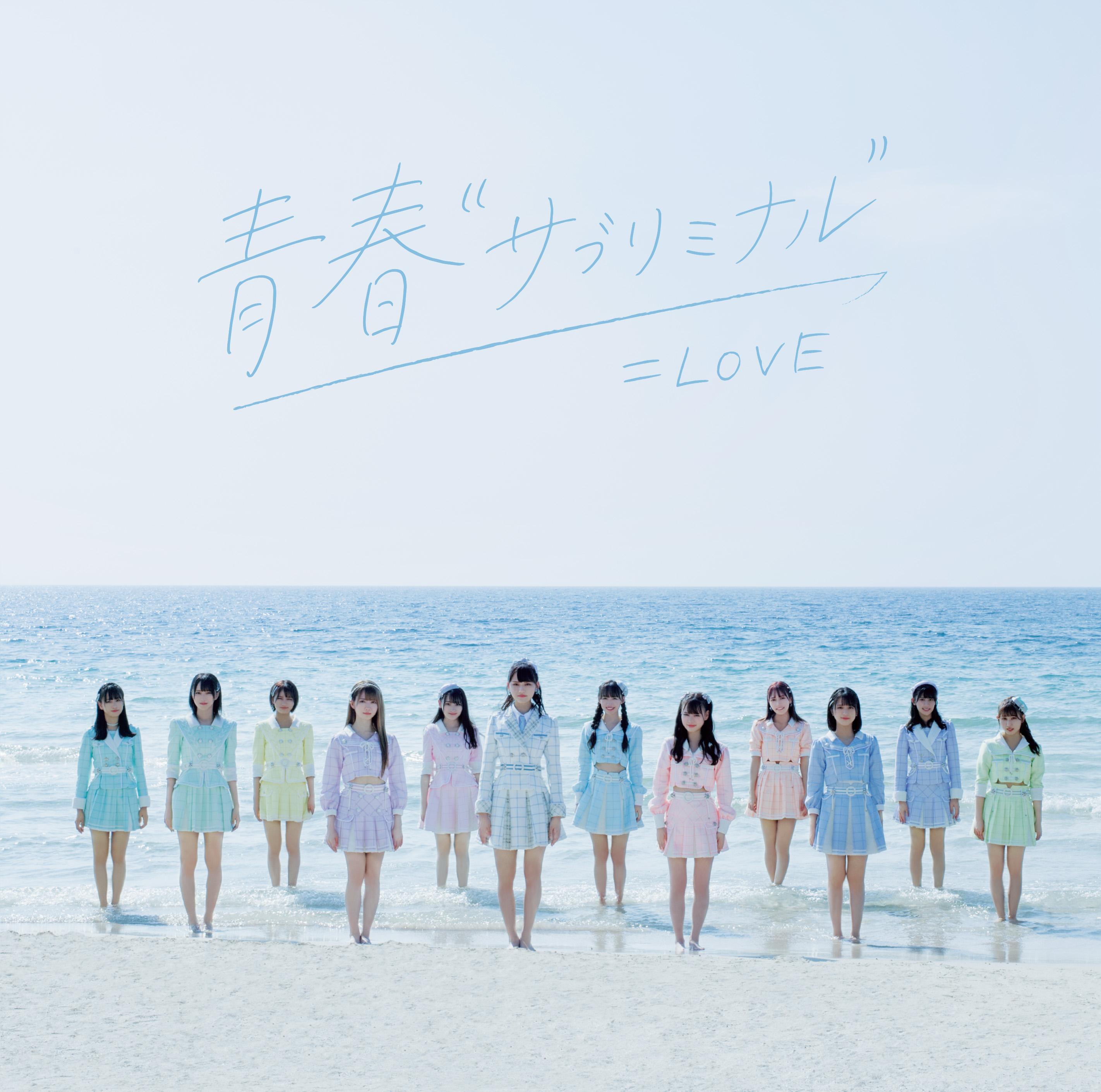 """青春""""サブリミナル""""[CD Only/Type-D]"""