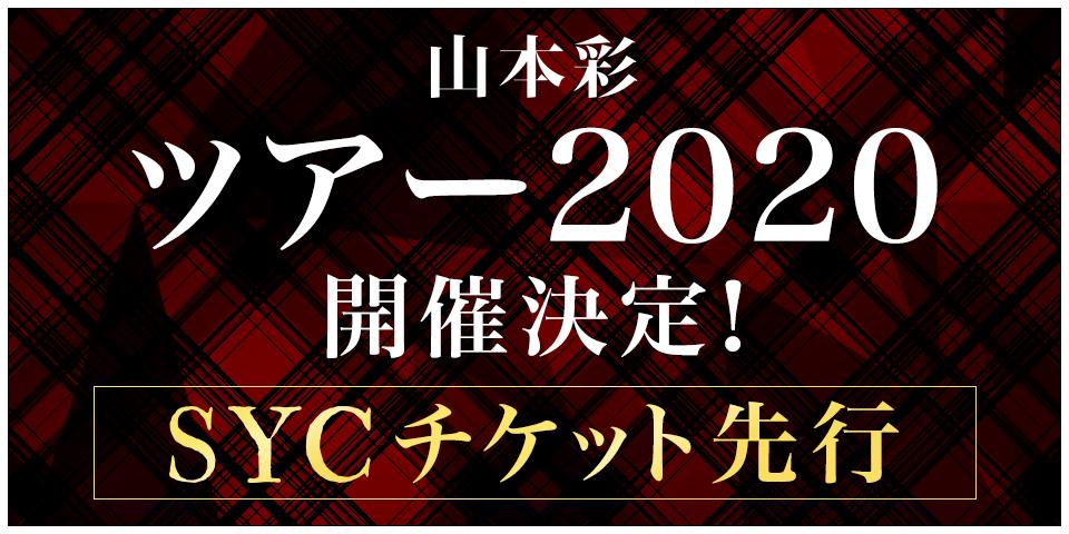 山本彩、2020年ツアー開催決定!