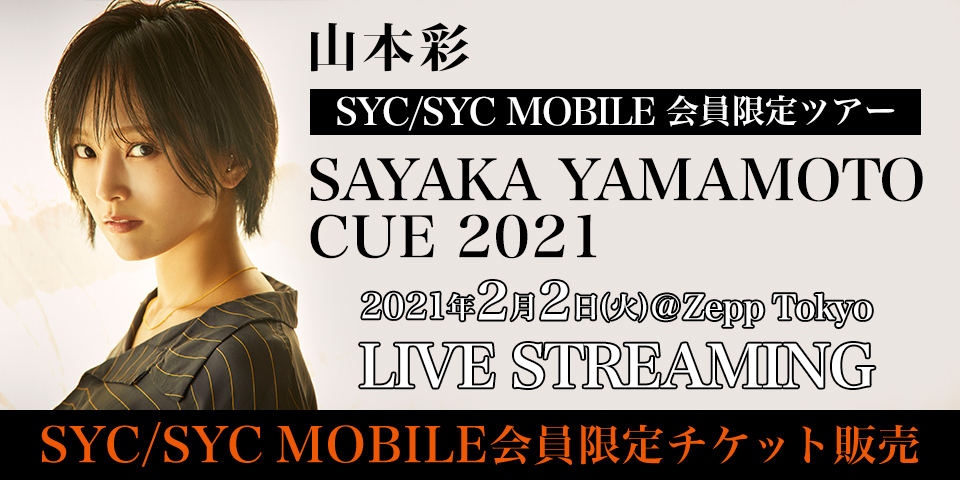 fc_tour_livestreaming