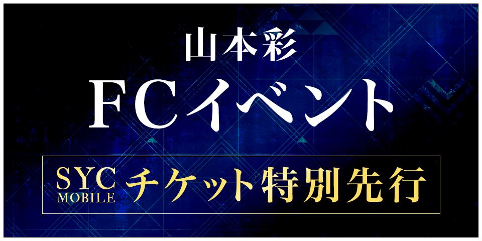山本彩FCイベントチケット先行