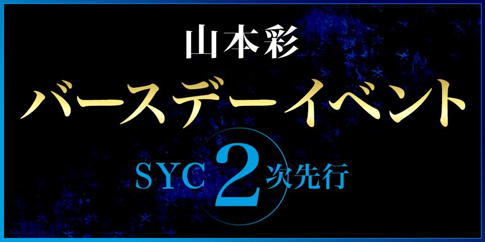 山本彩バースデーイベントSYC2次先行