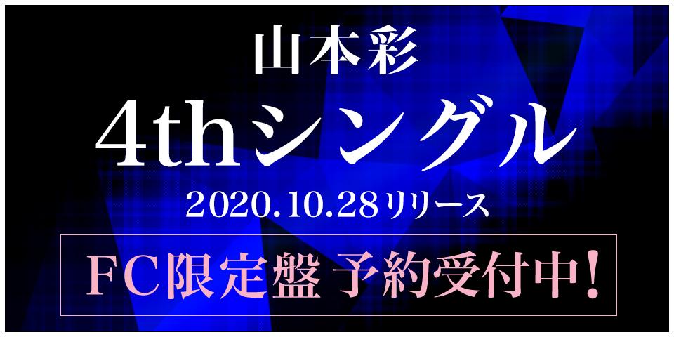 山本彩 10/28(水) 4thシングル SYC MOBILE/SYC限定盤予約受付スタート!