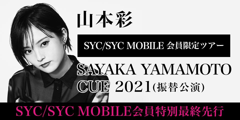 山本彩FC会員限定ツアー「SAYAKA YAMAMOTO CUE 2021」振替公演 SYC/SYC MOBILE会員最終先行(抽選)受付スタート!