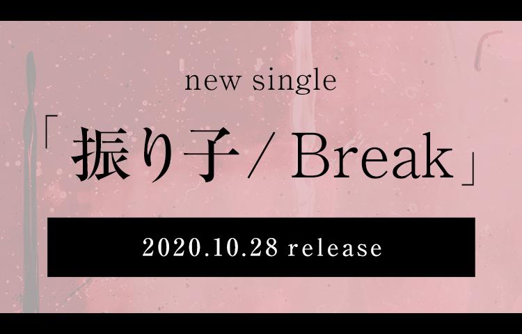 Break_振り子